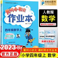 黄冈小状元作业本四年级上册数学 人教版 2020秋