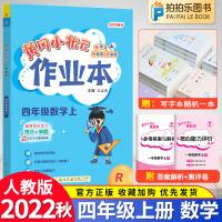 黄冈小状元作业本四年级上册数学 2021秋人教版同步练习册