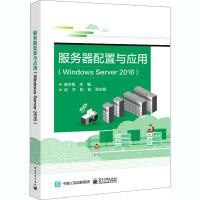 服务器配置与应用(Windows Server2016) 电子工业出版社