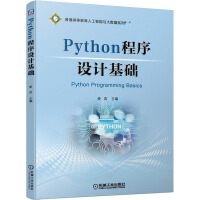 Python程序设计基础 机械工业出版社