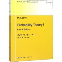 概率论 第1卷 第4版(影印版) 世界图书出版有限公司北京分公司