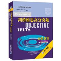 剑桥雅思高分突破高级教程(学习套装)(CD-ROM/MP3)