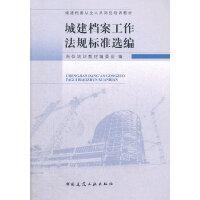 城建档案工作法规标准选编