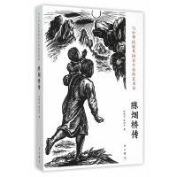和中华民族共同着生命的艺术家 : 陈烟桥传
