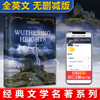 呼啸山庄 Wuthering Heights 全英文版 世界经典文学名著系列 昂秀书虫