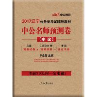 中公2017辽宁公务员考试辅导教材中公名师预测卷申论