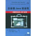企业级Java安全性――构建安全的J2EE应用
