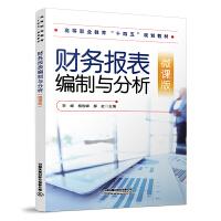 财务报表编制与分析(微课版)