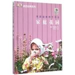 家庭花园/园艺经典系列