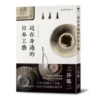 包邮台版 近在身边的日本工艺 三谷龙二 著9789578630970 远足