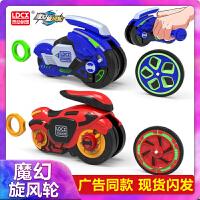灵动创想魔幻旋风轮伦儿童玩具炫风轮陀螺摩托车发射风火男孩回旋天焰重甲天焰悍马