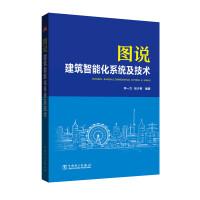 图说建筑智能化系统及技术