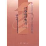自考教材 行政组织理论(2007年版)自学考试教材