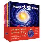 中国儿童太空百科全书(四册套装)(2020版)