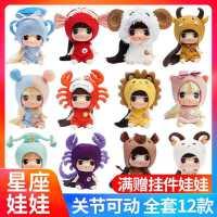 十二星座迷糊娃娃玩具女孩换装洋娃娃公主迷你12星座公仔玩偶套装