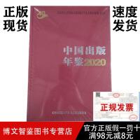 2020中国出版年鉴