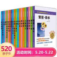 全20册中小学生语文新课标必读名著四大名著全套青少年世界名著典藏版