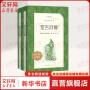 堂吉诃德(经典名著口碑版本) 人民文学出版社