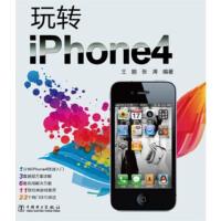 (VIP) 玩转iPhone4