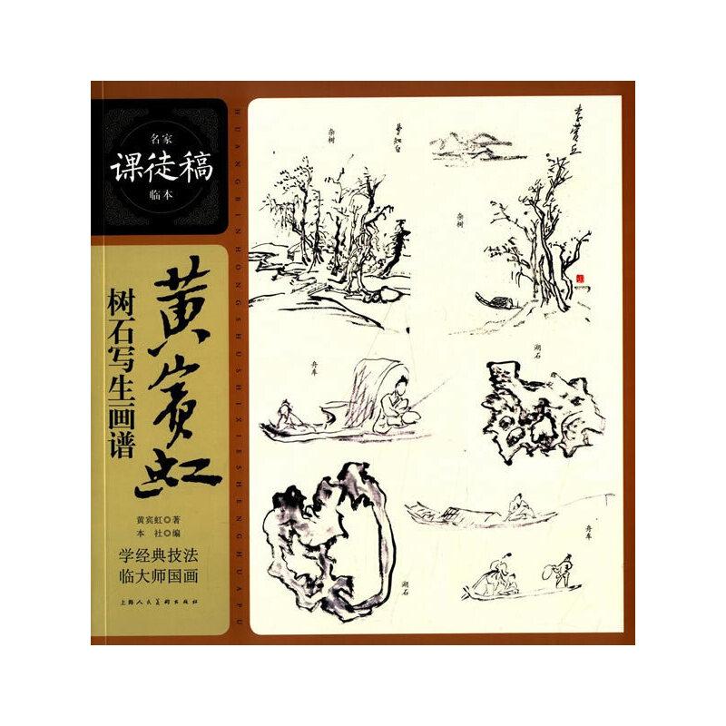 黄宾虹树石写生画谱---名家课徒稿临本 本书依次介绍了黄宾虹的笔法墨法,画石百态和画树法,山水写生稿等,并配上精彩范图,是读者研究黄宾虹和学习中国山水画的优秀技法书籍。