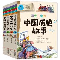 写给儿童的中国历史故事 (彩绘版 全4册)教育部统编语文教材推荐阅读书目