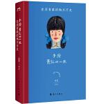 手绘萧红的一生 : 在没有路的地方行走(令人惊艳的萧红传记,女性传记的全新阅读体验)