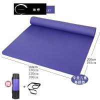 加宽160cm加长200cm双人瑜伽垫健身垫舞蹈垫子防滑加厚20mm地垫子 200cmX130cm紫色(绑带+网包)