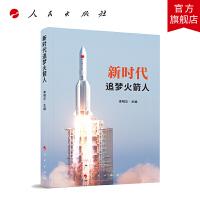 新时代追梦火箭人 人民出版社