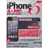 iPhone 5 达人教战!最想知道的活用技法100+港版 台版 繁体书