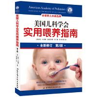 美国儿科学会实用喂养指南(第2版)