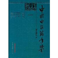 2016卷中国中医药年鉴(行政卷)