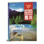 中国分省系列地图册-四川(2019版)