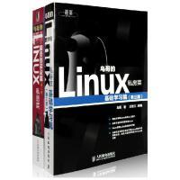 鸟哥的Linux私房菜:服务器架设篇(第3版鸟哥的Linux私房菜(基础学习篇)+鸟哥的Linux私房菜(服务器架设篇) 机械工业出版社