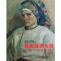 雅勃隆斯卡娅(乌克兰画家)(精) 全山石