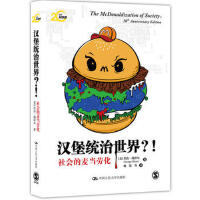 【HW】汉堡统治世界!-社会的麦当劳化-20周年纪念版