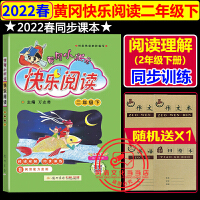 黄冈小状元快乐阅读二年级上册部编版2020秋