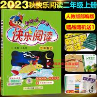 黄冈小状元快乐阅读二年级上册部编版2021秋