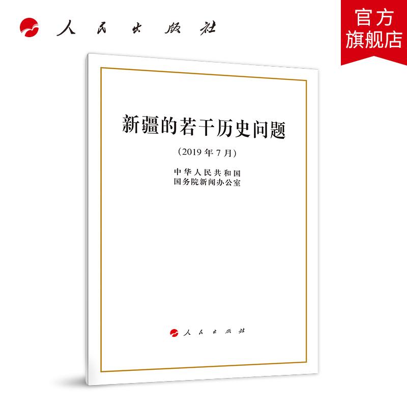 新疆的若干历史问题(32开) 人民出版社