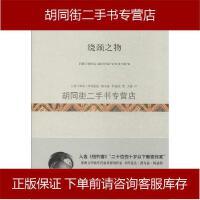 【二手旧书8成新】绕颈之物 _尼日利亚_奇玛曼达・恩戈兹・阿迪契 上海文艺出版社 9787532150137