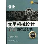 实用机械设计VB编程及实例(附光盘)(二版)