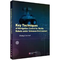未知环境中移动机器人导航控制理论与方法(英文版)