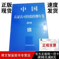 中国认证认可检验检测年鉴2019