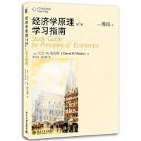 经济学原理学习指南(第6版)