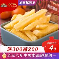 【三只松鼠_小贱美式薯条75g】膨化食品美式薯条原味零食