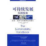 可持续发展实践指南