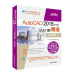 AutoCAD 2018中文版从入门到精通(标准版)