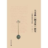 大本曲《铡美案》研究――云南白族白文分析