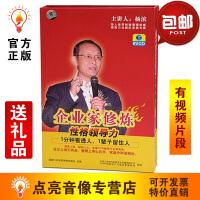 杨滨企业家修炼性格领导力6VCD视频讲座光盘现货