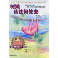【二手旧书9成新】树獭该往何处去 [美]本田,李毓昭 9787801095503 中央编译出版社