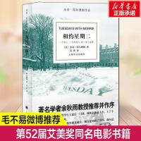相约星期二 上海译文出版社